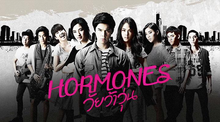 Hormones ฮอร์โมน วัยว้าวุ่น ss1-ss3 (จบ)
