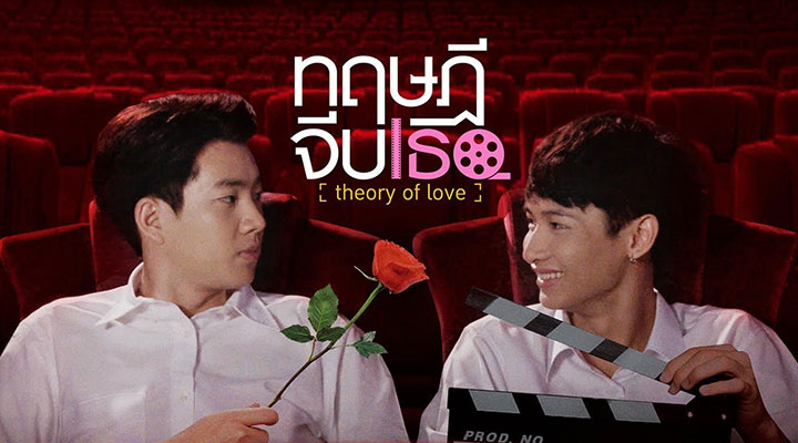 Theory of Love ทฤษฎีจีบเธอ EP. 1-12 (จบ)